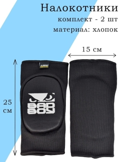 Налокотники Combat Elbow Pads Bad boy