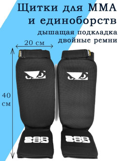 Щитки Combat Shinguards with instep Bad boy
