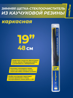 "Щетка зимняя WINTER 19""/48 cm Goodyear"