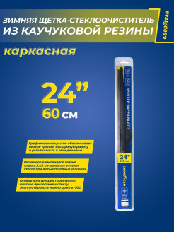 "Щетка зимняя WINTER 24""/60 cm Goodyear"
