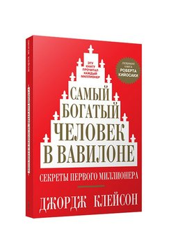 Book, Richest man in Babylon Попурри