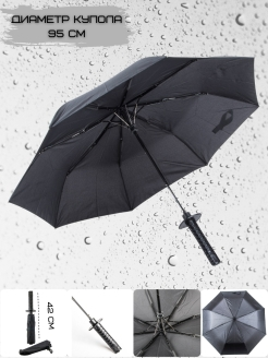 "Umbrella ""Samurai Sword"" Эврика"