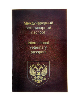 Veterinary passport, 36 PC. DENEZO