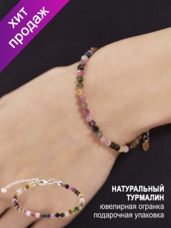 Браслет Miniature Tourmaline Alerie-Accessories