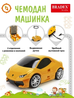 "Children's suitcase ""Supercar"" BRADEX"