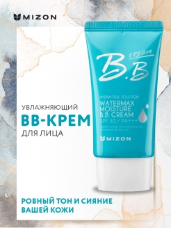 Увлажняющий BB-крем Water Max Moisture BB Cream 50мл Mizon