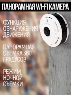 Панорамная IP WI-FI камера Panoramic camera v380 2 MP V380
