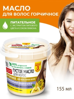 Butter, 155 ml fito косметик