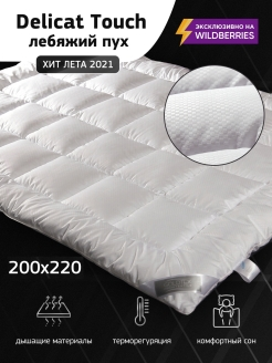 "Одеяло ""Лебяжий пух"" Евро, коллекция ""DELICATE TOUCH"" GOLDTEX hometextile"