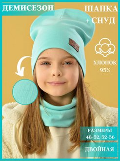 Cap, + 10 ° C to -1 ° C La Charme Kids