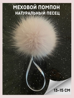 Clothes decorations, pompon, 1 PC. Учаров