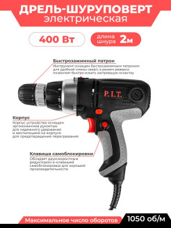 Screwdriver, 30 N * m, 001, from mains 220V, 400 W P.I.T