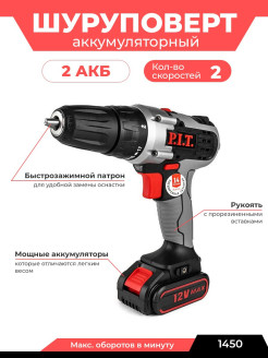 Screwdriver, 25 N * m, 001, from battery, 1500 mAh, 12 AT P.I.T