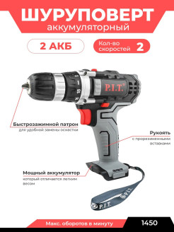 Screwdriver, 30 N * m, 001, from battery, 1500 mAh, 18 AT P.I.T