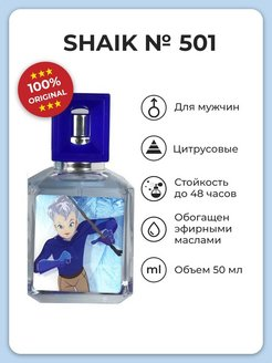 Парфюмерная вода № 501 FROZEN JACK FROST FOR BOYS 50 мл SHAIK