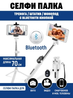 Селфи палка тренога для телефона с bluetooth кнопкой Lemon Tree