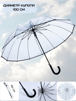 Umbrella Transparent №14 Эврика