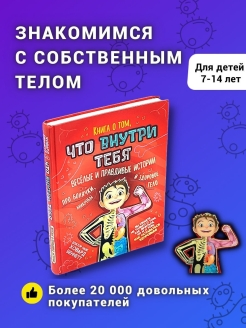 Book, A book about what's inside of you Филипок и Ко