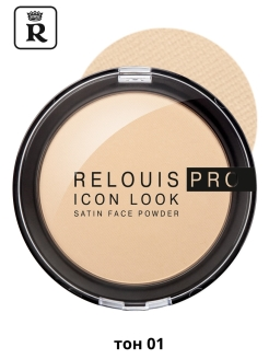 Пудра компактная RELOUIS PRO Icon Look Satin Face Powder тон 01 RELOUIS