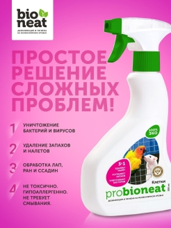 Cleaning agent for animals Probioneat