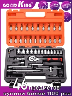 Set of tools, 46 pcs. SATAGOOD