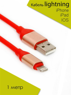 Кабель USB lightning для зарядки iPhone, iPad. Провод для айфон - 1 м Imiki